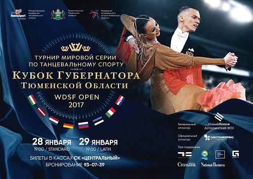Чемпионы мира-2016 потанцам выступят вТюмени