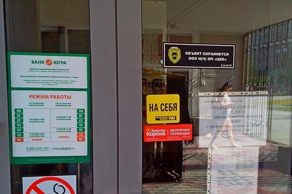Определен банк, который вернет деньги тюменским и тобольским вкладчикам «Югры»