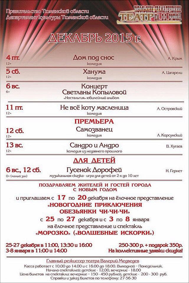 Афиша драмтеатра тюмень на март 2016