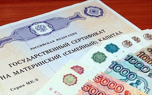 Южноуральцев поторопили сзаявлениями навыплату изматкапитала
