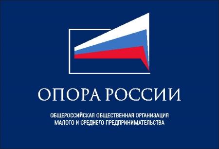"""...организации малого и среднего предпринимательства  """"ОПОРА России """" по..."""
