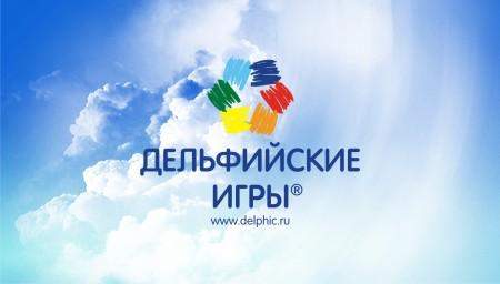 Сформирована региональная сборная для участия вДельфийских играх РФ