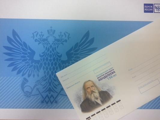 В Тобольске конверты будут гасить штемпелем с Менделеевым