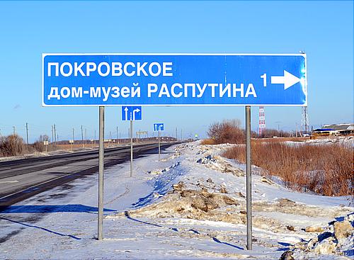 ВТюменскую область пришло письмо отправнучки Григория Распутина