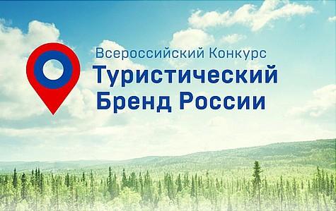 Для Поморья выдумали, придумаем идля РФ — Туристический бренд